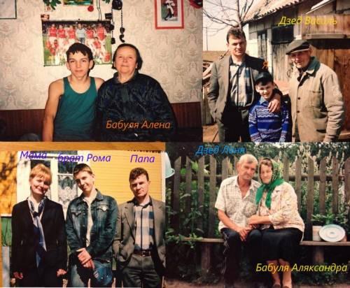 Семья Курчика Александра